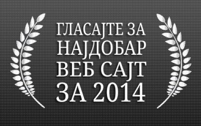 ГЛАСАЈТЕ ЗА НАЈДОБАР САЈТ: Hortikultura.mk номиниран во повеќе категории