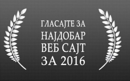 Сајт на Годината 2016
