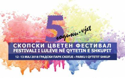 Заврши петтиот по ред Скопски Цветен фестивал 2018