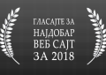 Сајт на годината 2018: Hortikultura.mk номиниран во 5 категории